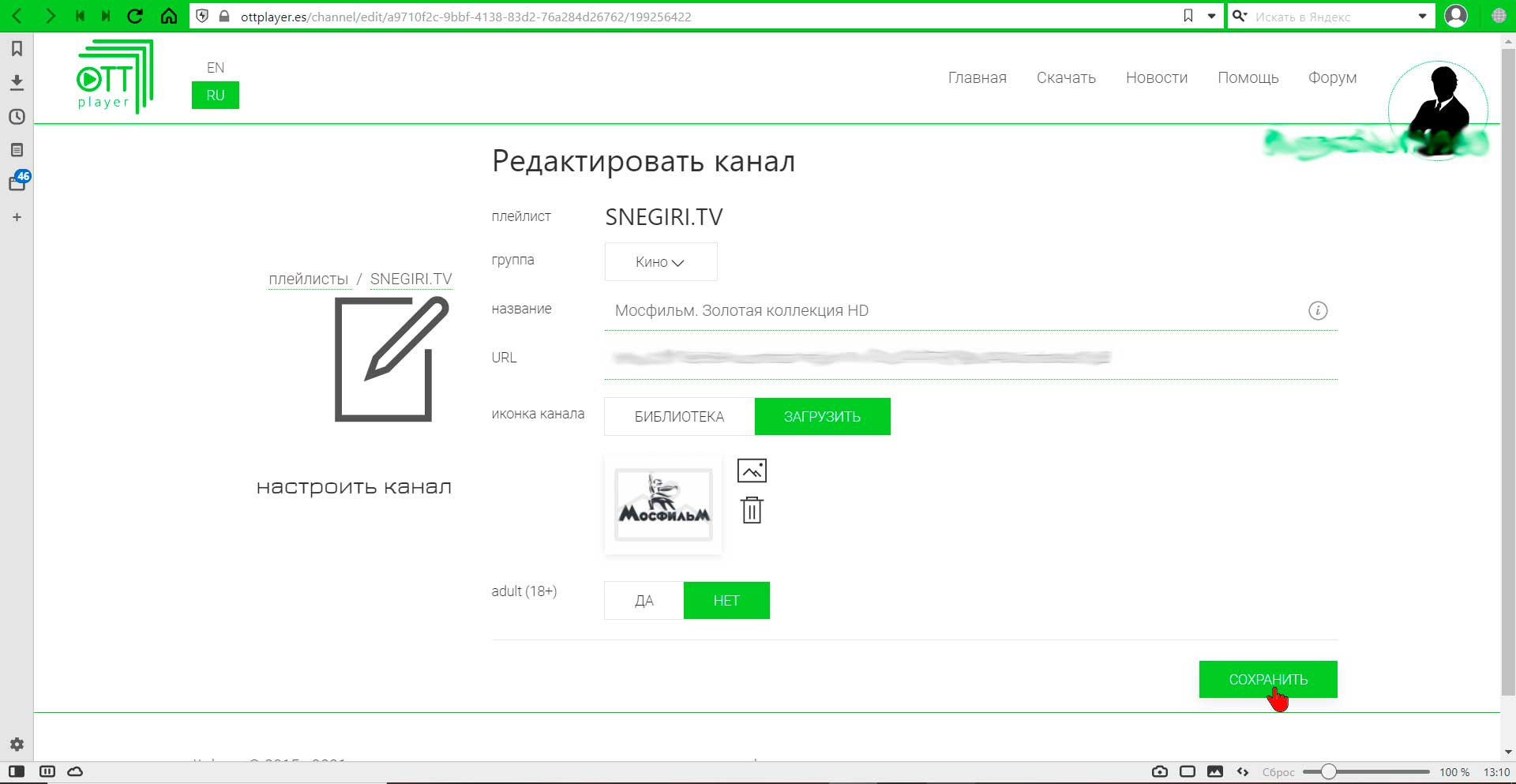Приложение OttPlayer