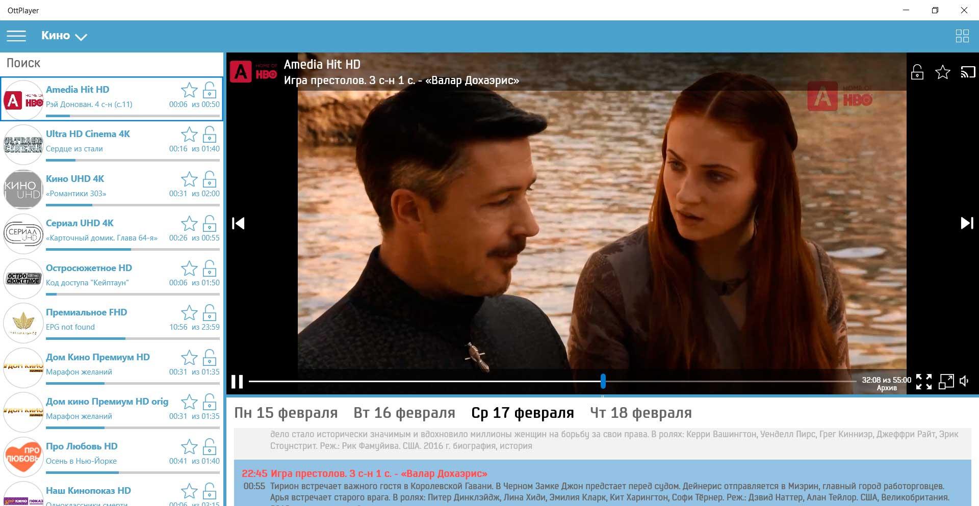 Как смотреть snegiri.tv на компьютере под управлением Windows