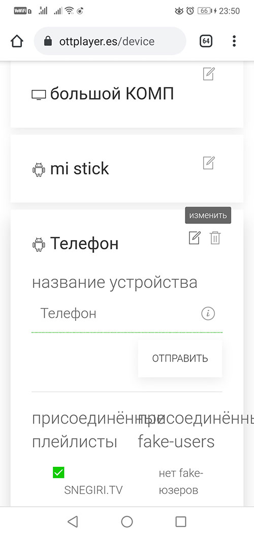 Как смотреть snegiri.tv на телевизоре с Android приставкой